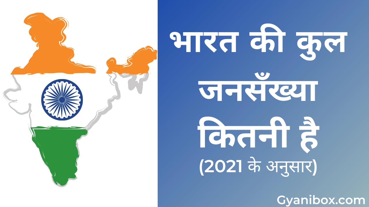 भारत की कुल जनसँख्या कितनी है
