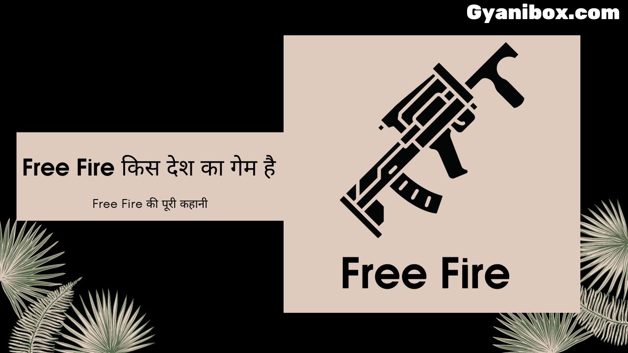Free Fire किस देश का गेम है