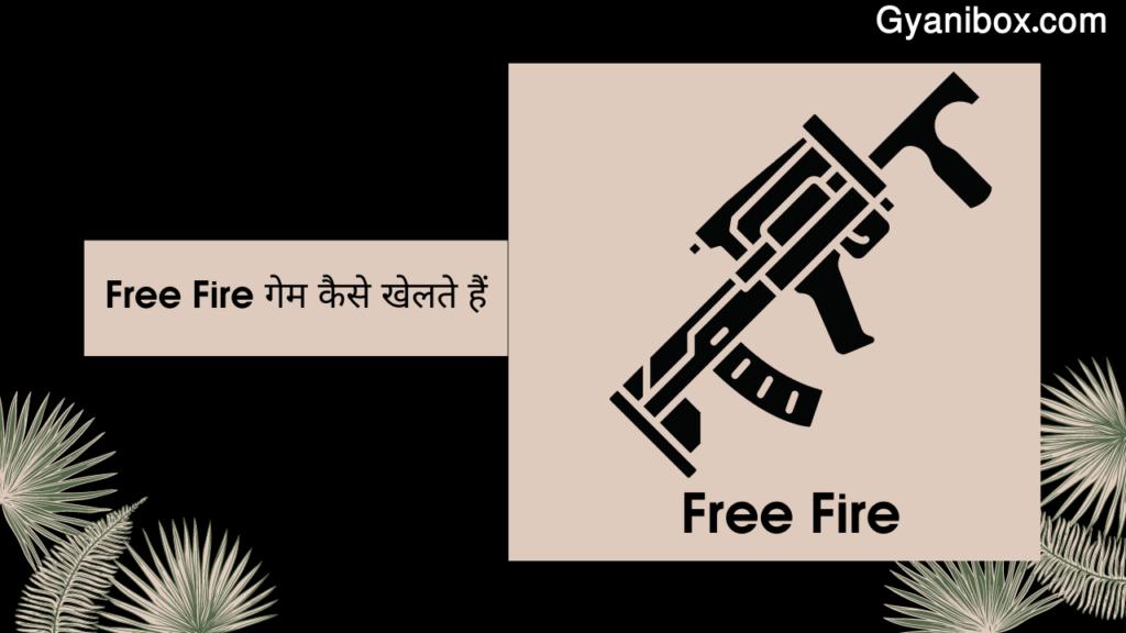 Free Fire गेम कैसे खेलते हैं