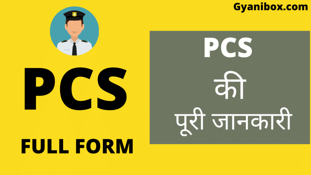 PCS full form in hindi