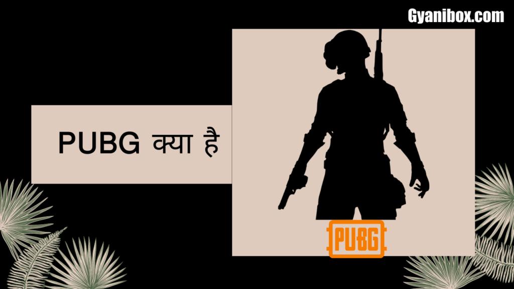 PUBG किस देश का गेम है