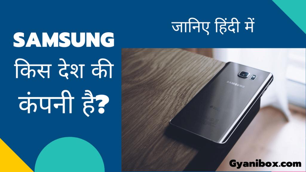 Samsung kis desh ki company hai