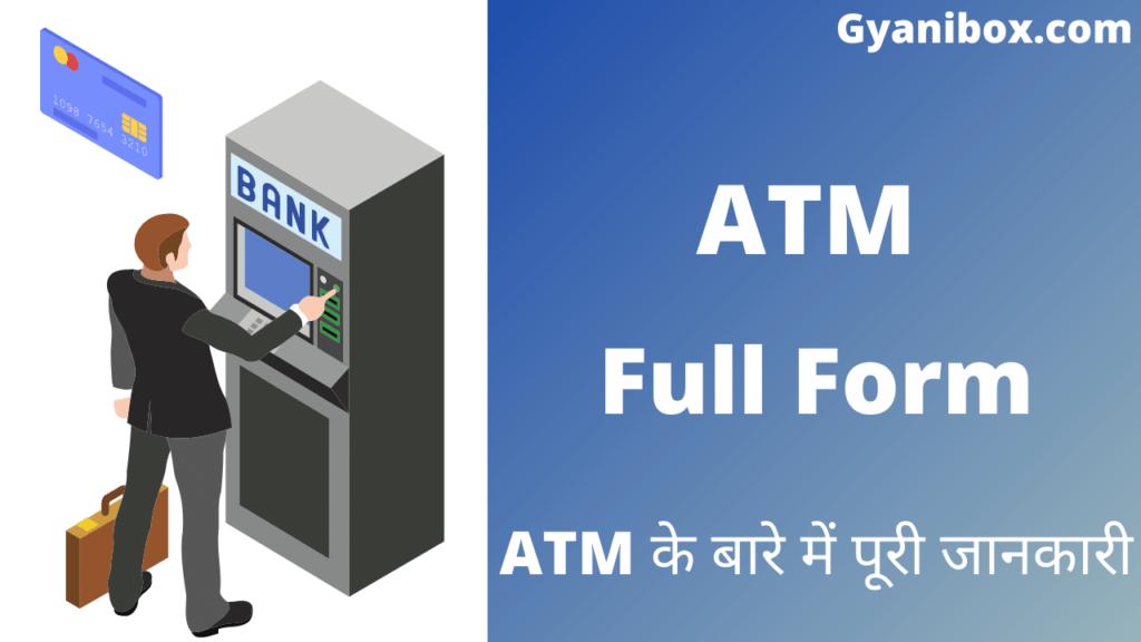 ATM full form in hindi