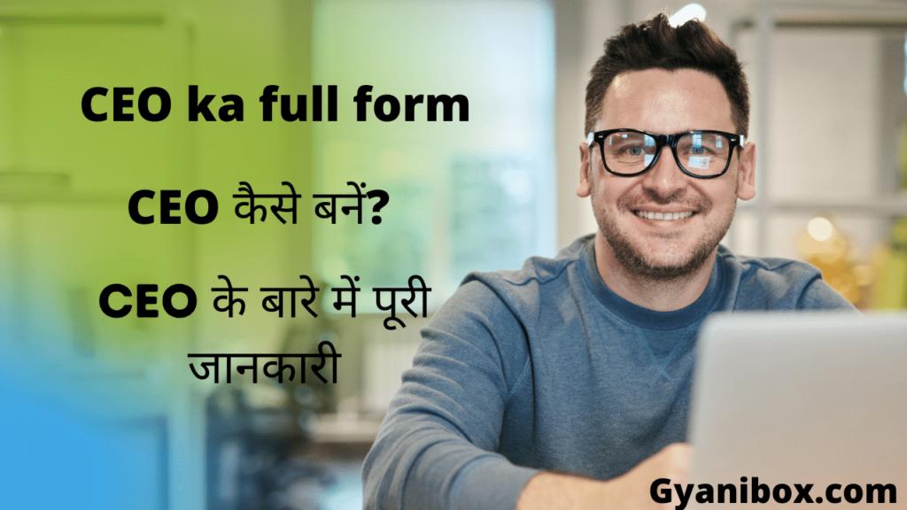 CEO ka full form