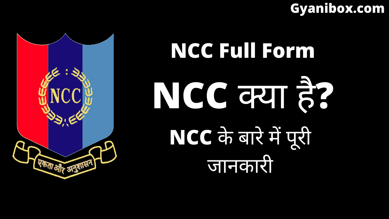 ncc full form