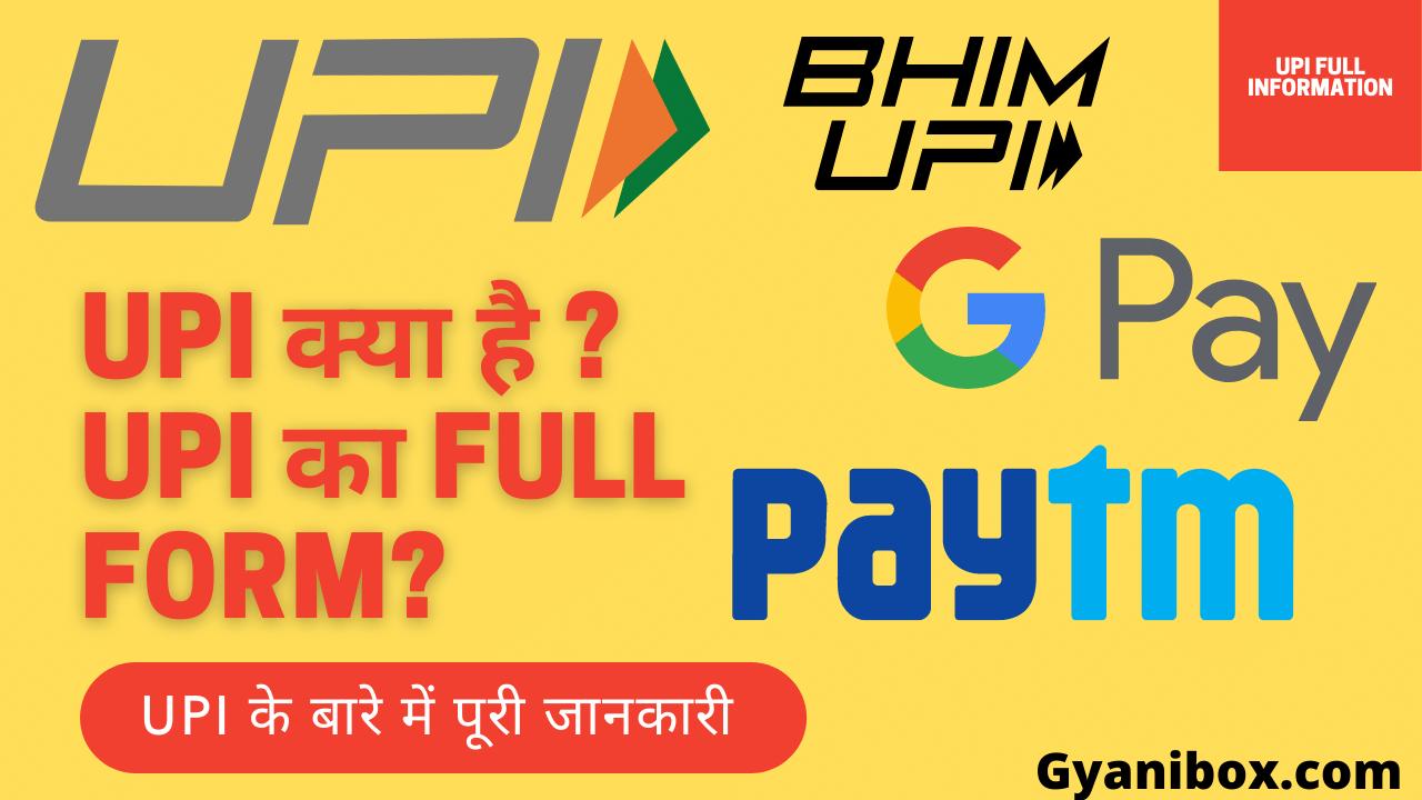 UPI क्या है