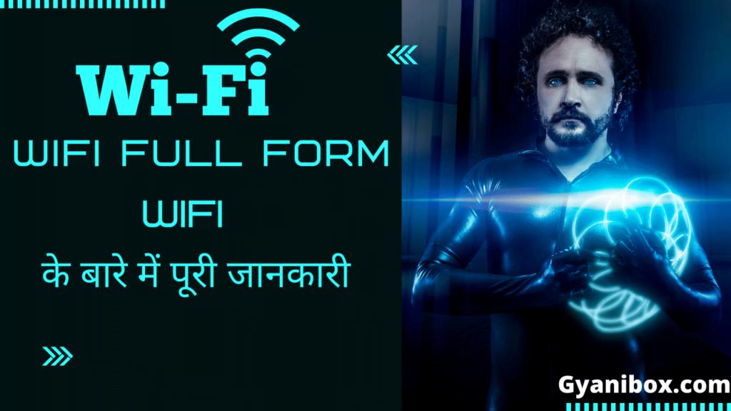 Wifi Full Form