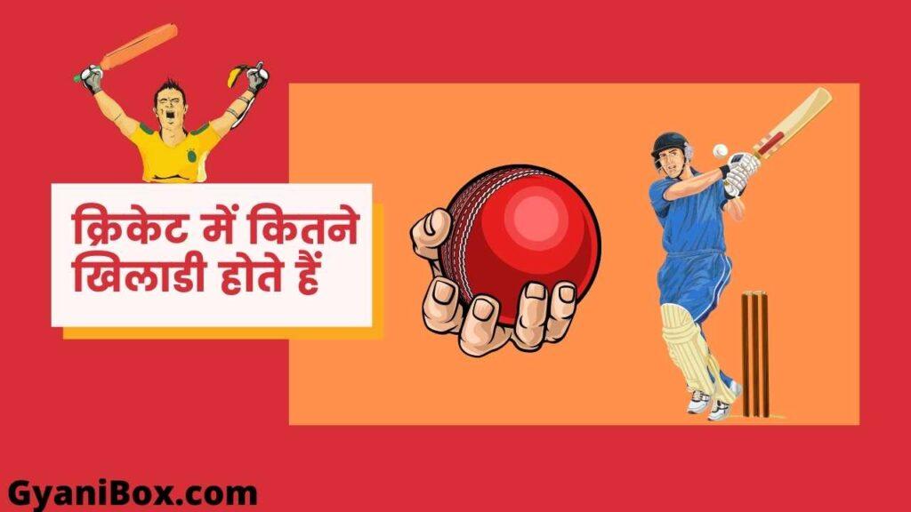 क्रिकेट में कितने खिलाडी होते हैं