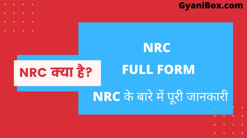 NRC Full Form