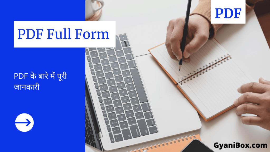 pdf full form pdf kya hai
