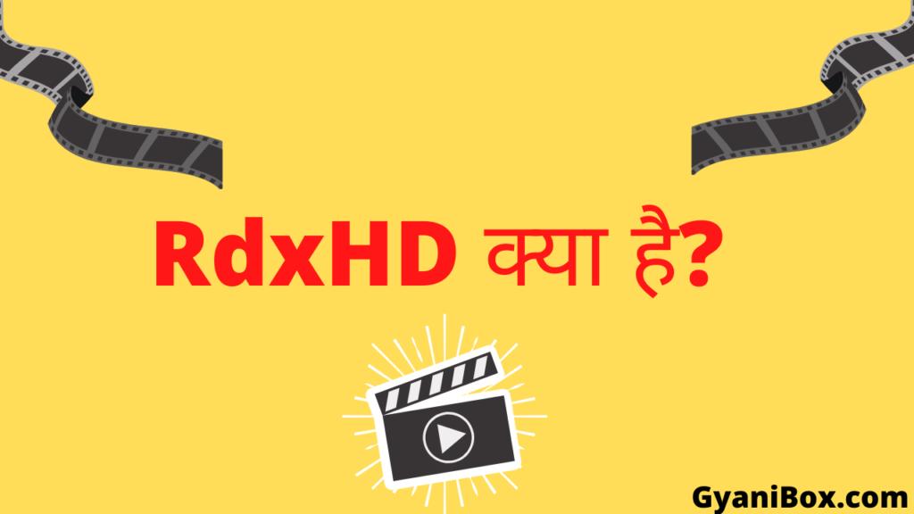 RdxHD movies क्या है?