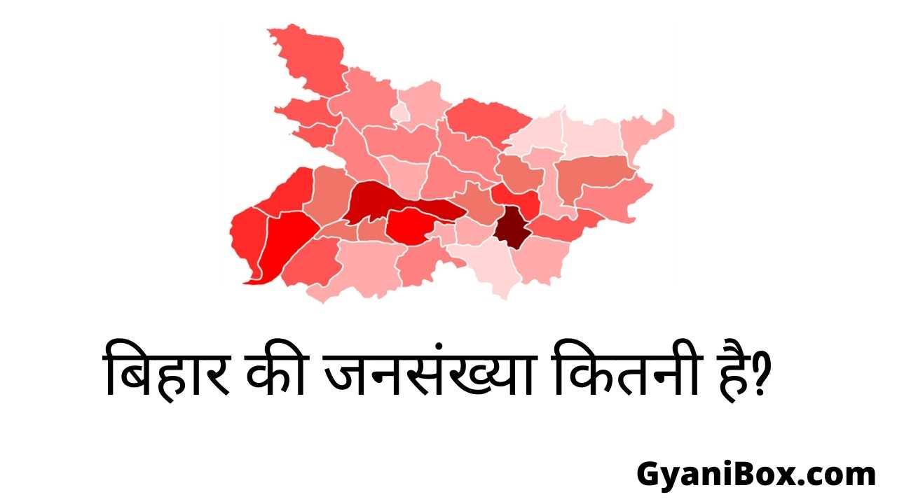 बिहार की जनसंख्या कितनी है