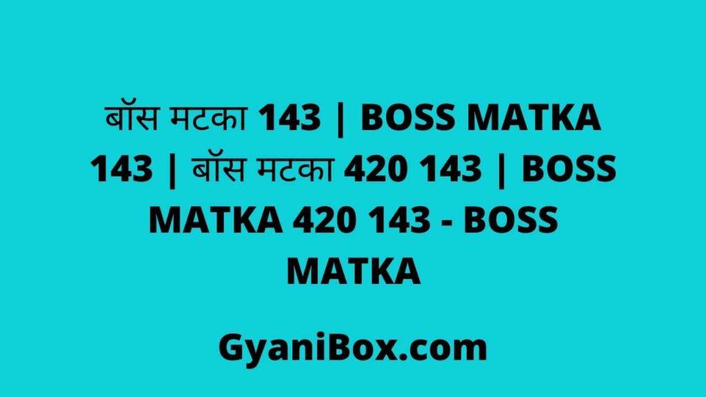 बॉस मटका 143