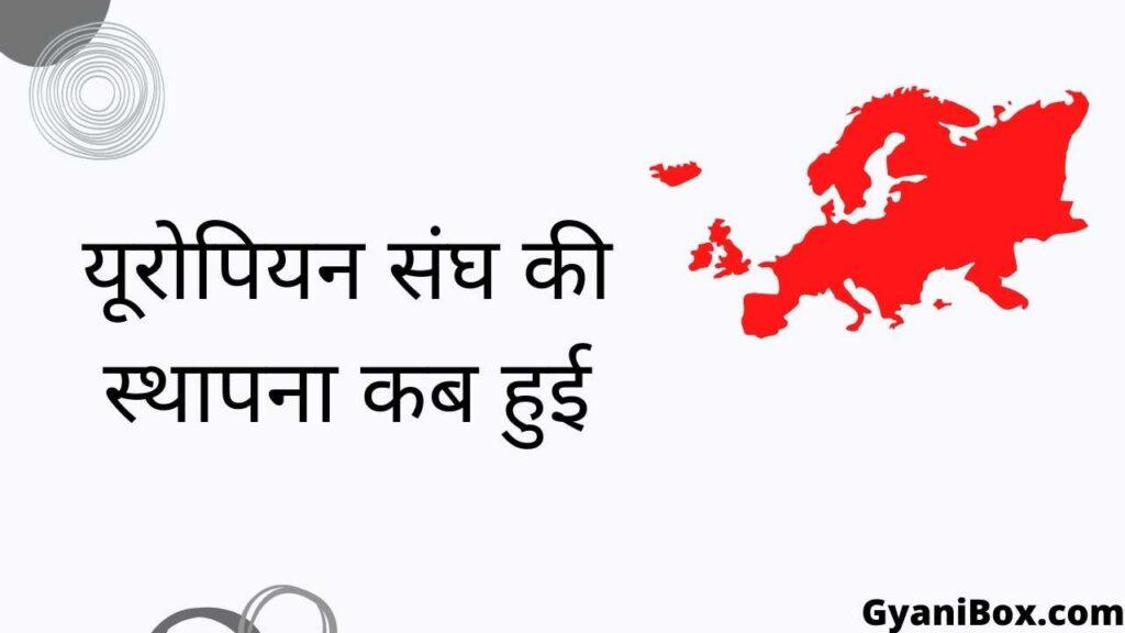 European Sangh ki sthapna kab hui