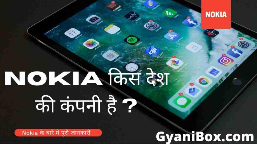 Nokia kaha ki company hai