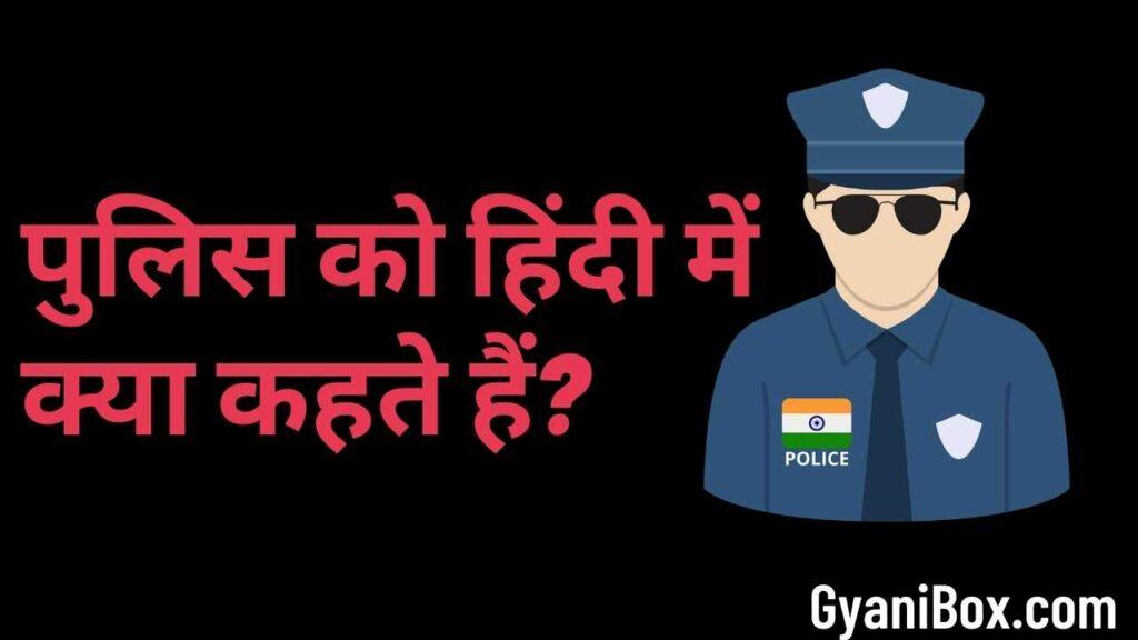 police ko hindi mein kya kahate hain