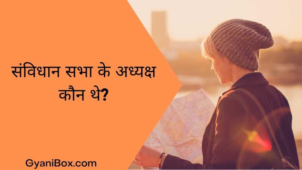 sanvidhan sabha ke adhyaksh kaun the