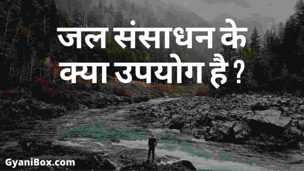 जल संसाधन के क्या उपयोग है