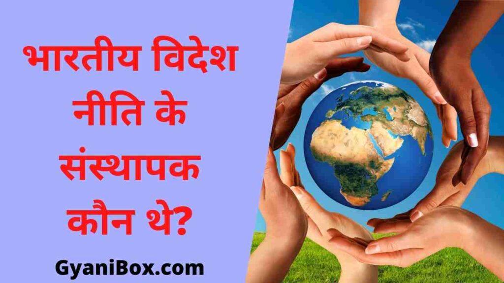 भारतीय विदेश नीति के संस्थापक कौन थे