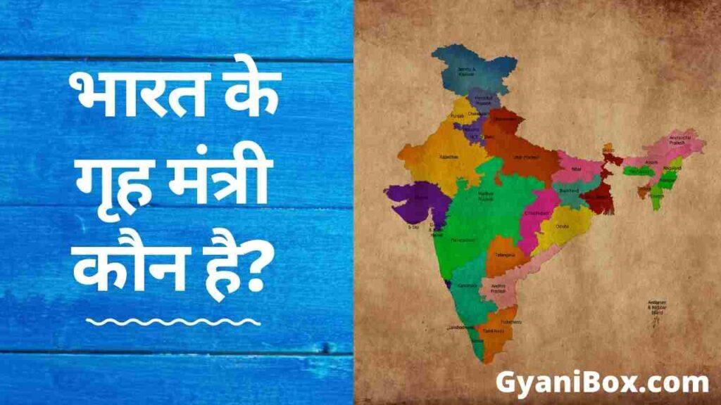 भारत के गृह मंत्री कौन है