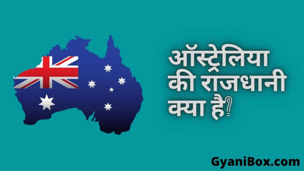 Australia ki rajdhani