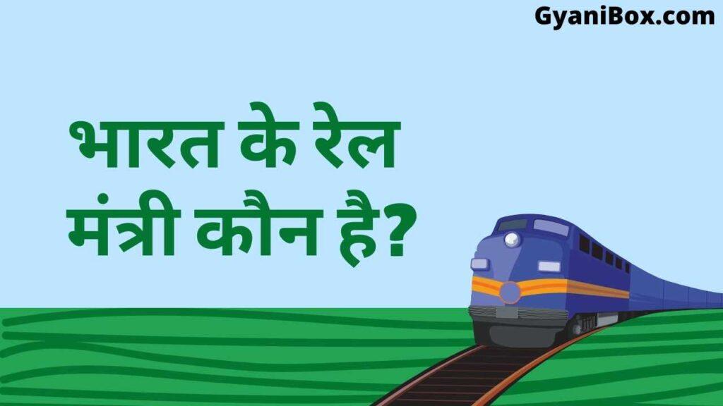 Bharat ke rail mantri kaun hai