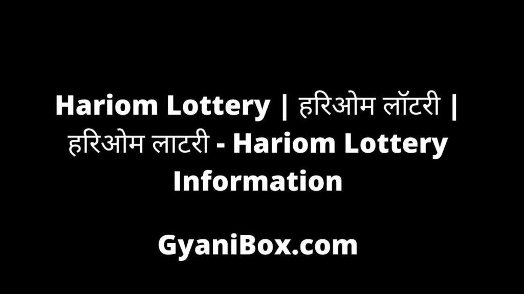 hariom lottery