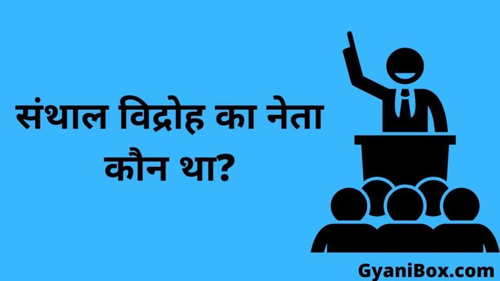 Santhal vidroh ka neta kaun tha