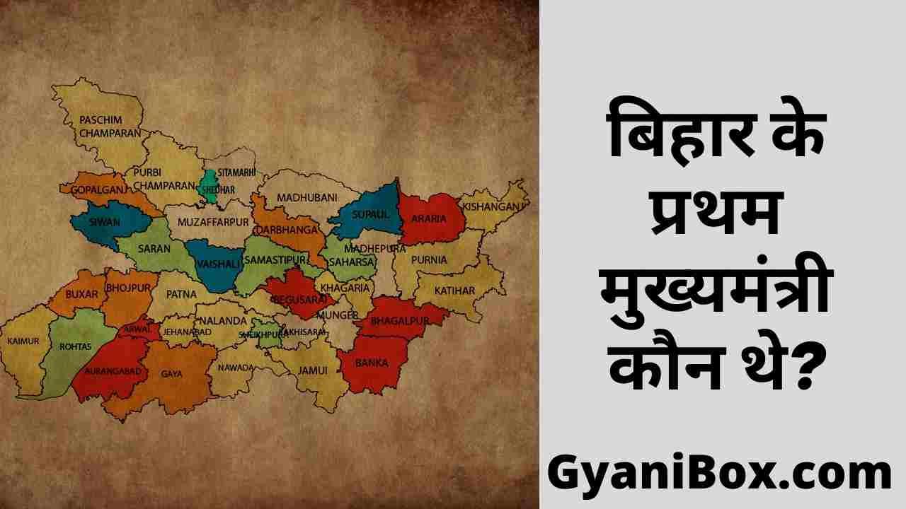 Bihar ke pratham mukhymantri kaun the