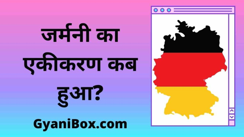 Germany ka ekikaran kab hua