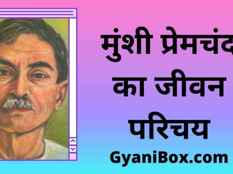 Munshi Premchand ka jivan parichay