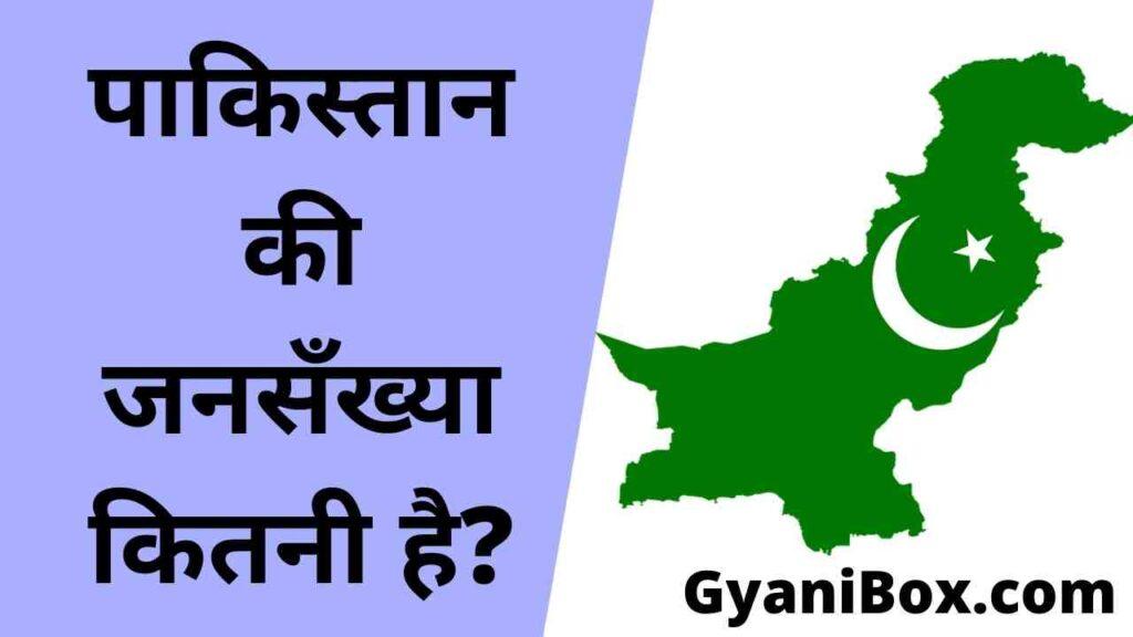 Pakistan ki jansankhya